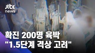 """신규 확진자 200명 육박…""""거리두기 1.5단계 격상, 심각히 고려"""" / JTBC 뉴스ON"""