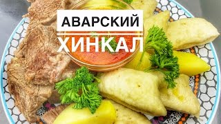 Аварская кухня / Аварский хинкал(Плейлисты https://www.youtube.com/channel/UCPOrMKXKCgeE0NEbiimlRYA/playlists Кавказ славен своей национальной кухней. Точнее, великим..., 2016-11-06T10:12:28.000Z)