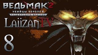 Контракт на накеров Ведьмак 2: Убийцы Королей (Темный) Xbox 360 #8