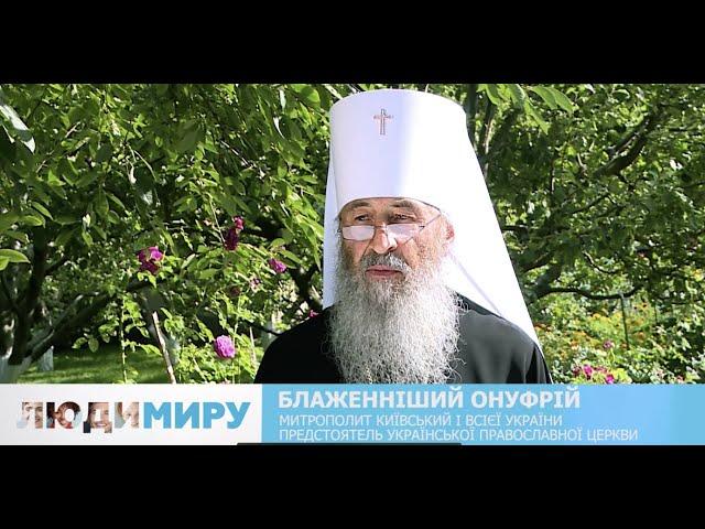 Блаженнейший митрополит Онуфрий: Люди, а не политики должны влиять на процесс формирования мира!