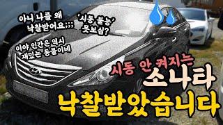 [차량조사][3부] 시동불능 쏘나타 법원경매 낙찰 받았…