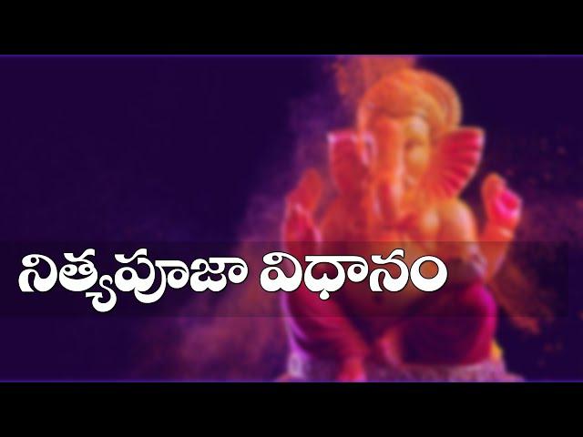 Pooja Vidhanam || ??? ??? ?????? ???? || ????????? ?????? || ??????? || Nitya Pooja Rahasyalu | puja