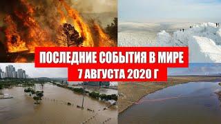 Катаклизмы за день 7 августа 2020 | Пульс Земли ! Месть Земли ! Боль Планеты ! в мире ! Гнев Земли