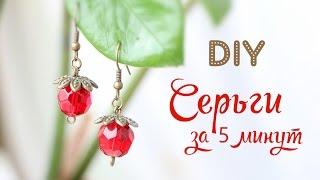 Как сделать Сережки за 5 минут! / DIY - Earrings / ✿ NataliDoma