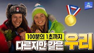 2.7km나 달렸는데 100분의1초까지 똑같다고?! 올림픽 스키 종목 사상 첫 공동 금메달!