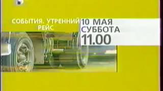 Начало эфира, программа передач и анонсы (ТВЦ, 10.05.2003)