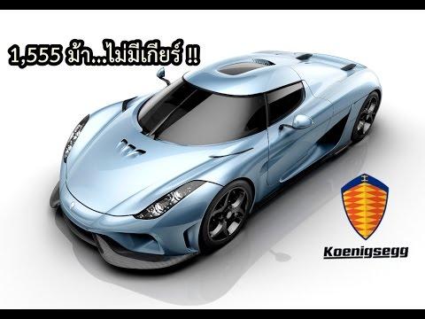 โหดกว่านี้มีมั้ย? 1,555 แรงม้า ทว่า ไม่มีเกียร์ !! Koenigsegg Regera