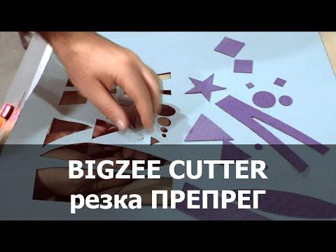 BIGZEE CUTTER резка препрег