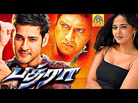 Mahesh babu Full Action Movies HD  Tamil...