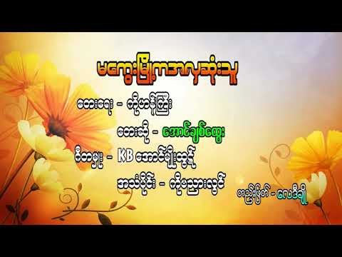 About Myanmar magwe township