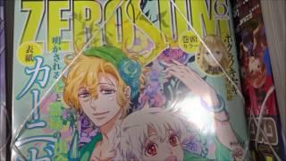 コミックZERO SUM 2017年6月号「カーニヴァル」