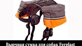 Вьючная сумка для собак Ferplast