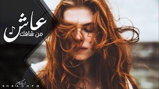 اغاني استكنان جديد 2021- عاش من شافك حبيبي 😘| مطلوبه للابد 2020