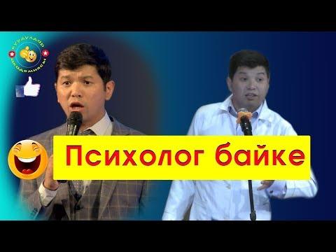Мындай психолог көргөн эмесмин|Союзбек Сейитказиев|ЖАНЫ Куудулдар 2019