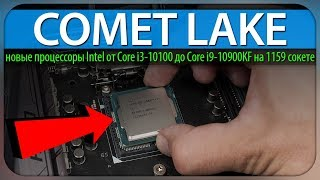 🔥COMET LAKE - новые процессоры Intel от Core i3-10100 до Core i9-10900KF на 1159 сокете