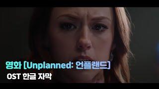 [영화 Unplanned: 언플랜드] OST 한글 자막…