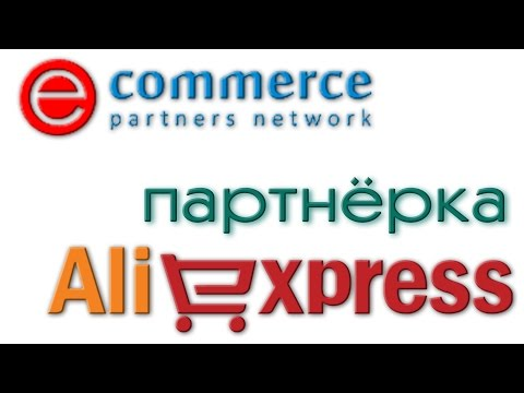 Партнерка AliExpress: e-Commerce Partners Network