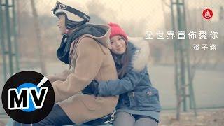 孫子涵 Niko Sun + 李瀟瀟 - 全世界宣佈愛你 (官方版MV)