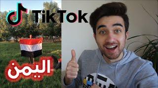 مقاطع تيك توك مستحيل تصدق انها من اليمن !! ابداع اليمنيين الجزء #2