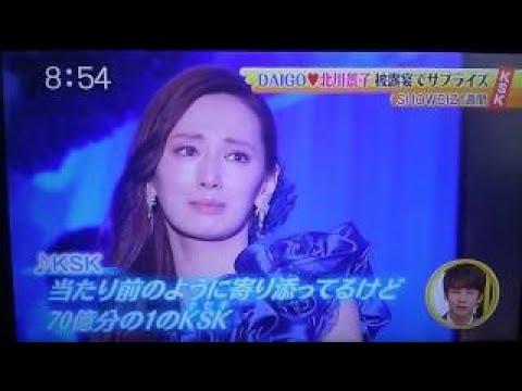 Daigo北川景子結婚式 Youtube