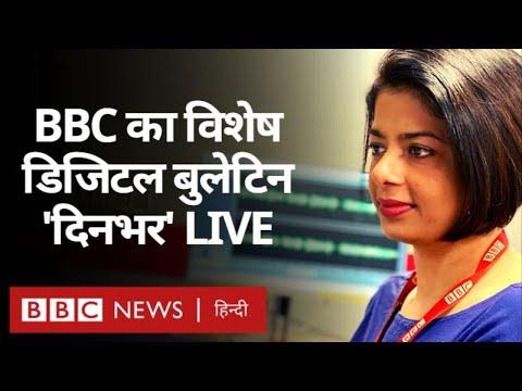 बीबीसी हिंदी का