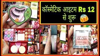 Wholesale cosmetics in sadar bazar | wholesale cosmetic market in delhi | cosmetic shops in delhi