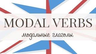 Модальные глаголы. Modal Verbs.