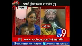Amritsar Train Accident LIVE: Dalbir Singh who Played 'Ravana' Died | his Family Talks to TV9