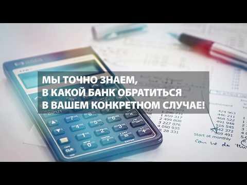Помощь в получении кредита от СВ Финанс - лучший кредитный брокер в Москве