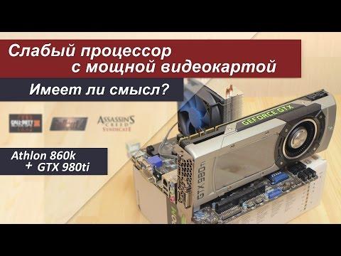 Слабый процессор с мощной видеокартой. Имеет ли смысл?