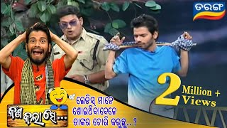 Kana Kalaa Se Ep 11 - Odia Comedy Show | Best Odia Comedy Serial - Tarang TV