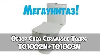 ОБЗОР МОЕГО УНИТАЗА Creo Ceramique Tours TO1002N+TO1003N+TO1001N