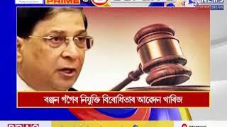 Assam's top headlines of 26/9/2018   Prag News headlines