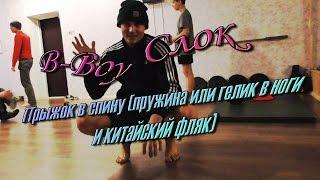 Брейк данс обучение прыжок в спину (пружина или гелик в ноги и китайский фляк), B boy Слок