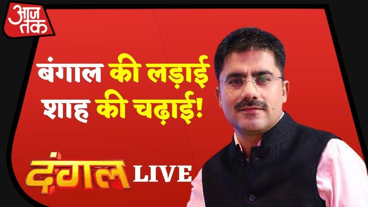 Dangal Live: Amit Shah On Mission Bengal |  Bengal Election | अमित शाह बंगाल मिशन पर