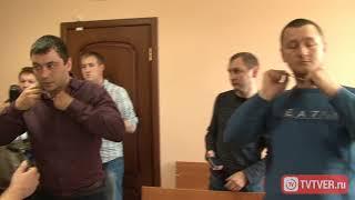 В Твери вынесен приговор по делу смоленских гаишников(, 2018-04-27T18:41:00.000Z)