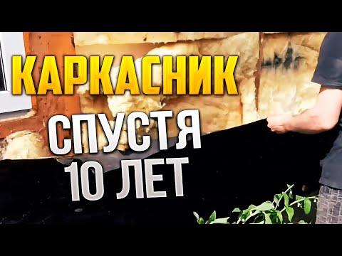 видео: Вскрытие стен каркасника через 10 лет, пенопласт, минвата, стружка 🐁