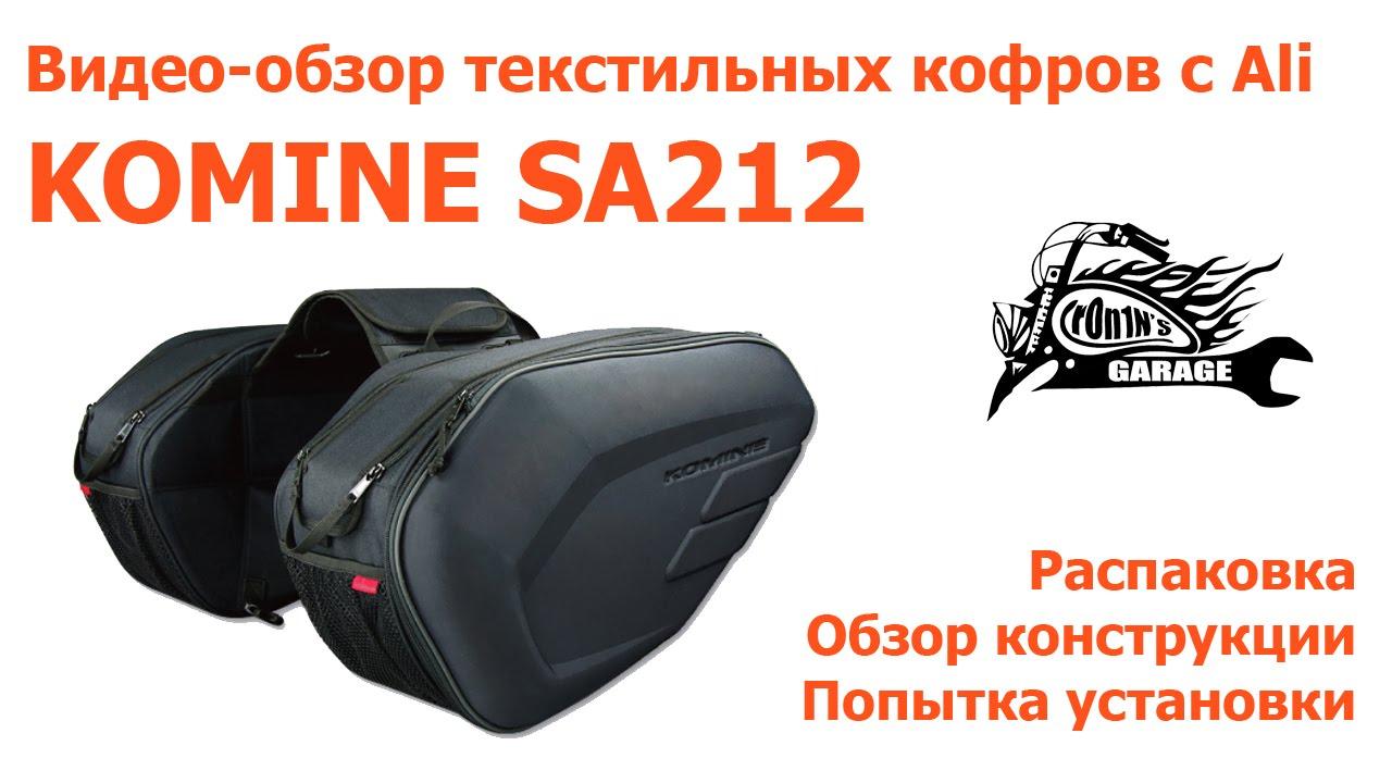 Высококачественные кофры и багажные комплекты для мотоциклов и скутеров shad. Купить кофры shad вы всегда можете в магазине motakuji!