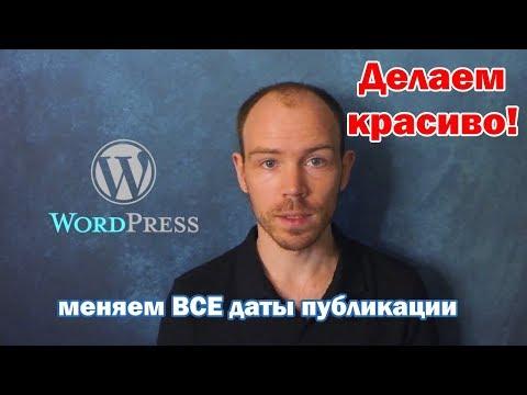 Новая дата публикации поста - Wordpress