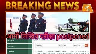 आर्मी लिखित परीक्षा postponed Army writeen exam postponed big news