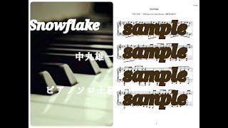 中丸雄一/Snowflakeをピアノで演奏しています。 ☆使用した楽譜☆ 楽譜配...