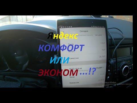 В Ростове тариф Эконом или Комфорт, что лучше?