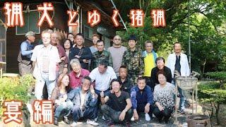 某狩猟グループの宴会にお邪魔してきました。 北は滋賀県、南は佐賀県か...