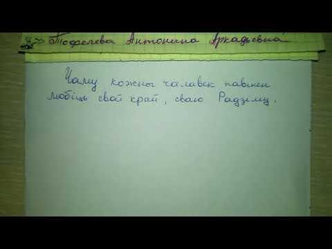 СОЧИНЕНИЕ про Родину 4 класс на белорусском языке с переводом на русский