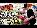 【地獄】携帯禁止!24時間のボクシンググローブ生活が過酷すぎる?【後編】
