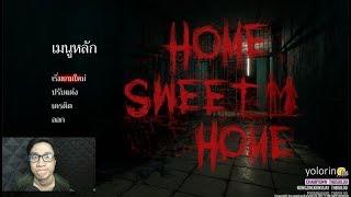 คนด่าผี 2017 ( ͡° ͜ʖ ͡°) #เกมมิ่ง#LIVE Home Sweet Home Gameplay