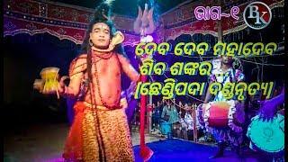 Siba From Chhendipada Danda Nrutya !! Part-1!! ଶିବ ଶଙ୍କର !!ଭାଗ~୧[ଛେଣ୍ଡିପଦା ଦଣ୍ଡନୃତ୍ୟ]