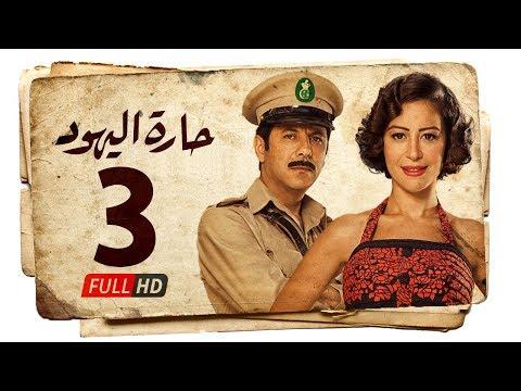 مسلسل حارة اليهود HD - الحلقة الثالثة ( 3 ) بطولة منة شلبي - Haret Al Yahood Series Eps 03
