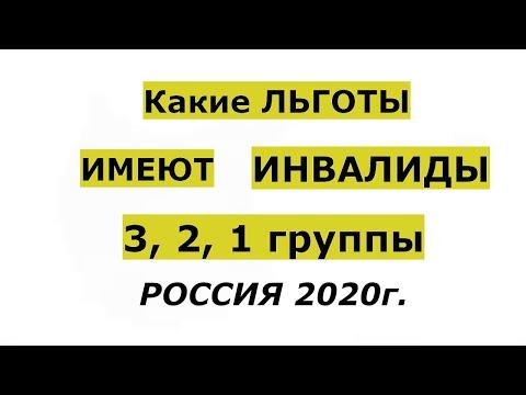 Какие льготы положены инвалидам 3, 2, 1 группы в 2020 году в России.  Льготы ЖКХ, на работе