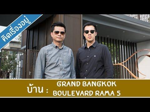 คิด.เรื่อง.อยู่ Ep.251 - รีวิวบ้านเดี่ยว Grand Bangkok Boulevard ราชพฤกษ์-พระราม 5